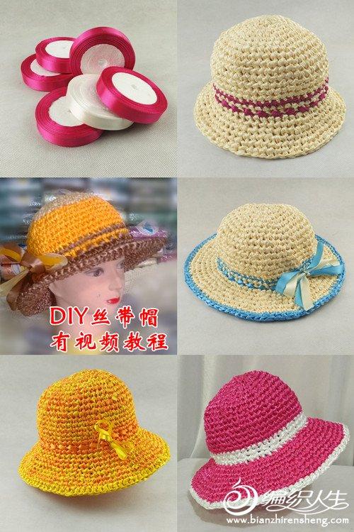 从春戴到秋的diy丝带帽_披肩围巾帽子(钩针)_编织人生