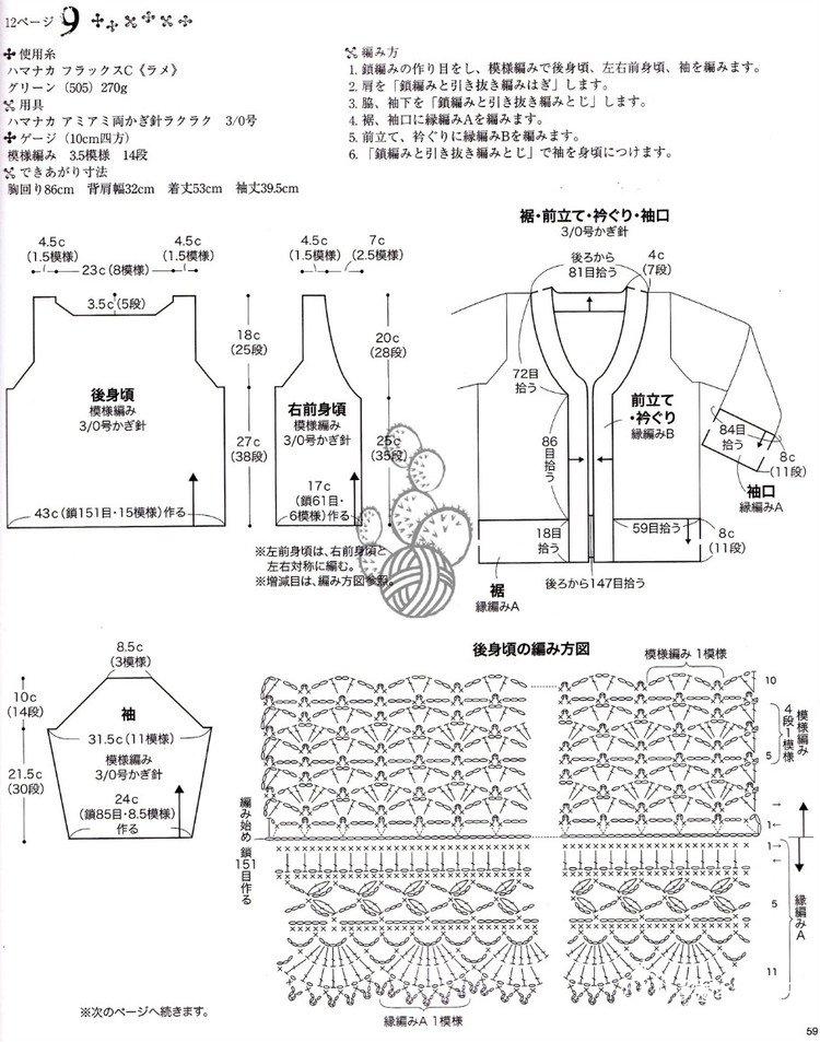 [开衫] 【花落无息】 不负春光 -- 实用开衫 - yn595959 - yn595959 彦妮