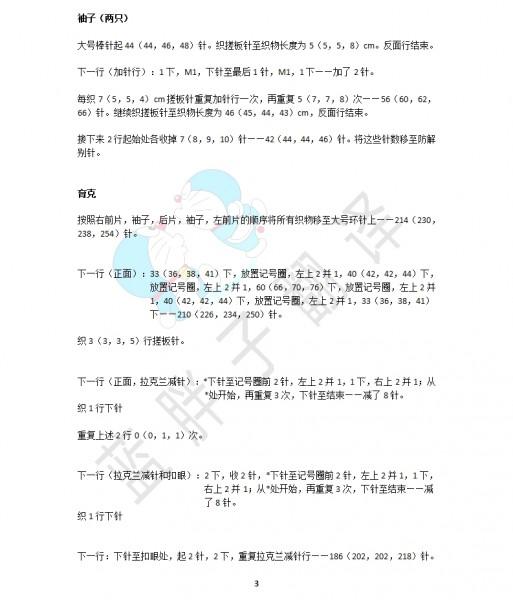 蓝胖子翻译——Lily圆肩叶子育克开衫 - 蓝蓝蓝胖子 - 蓝胖子的博客