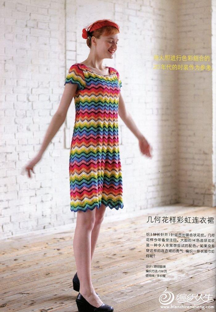 钩针几何花样彩虹连衣裙