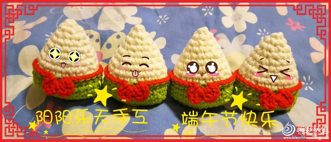 毛线编织玩偶粽子