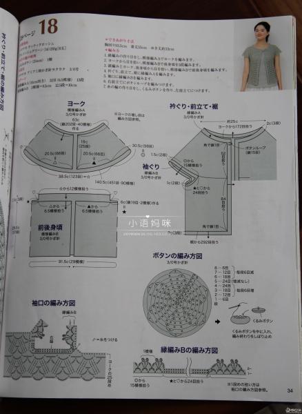 [开衫] 【小语妈咪】清莲~~云帛II试用线--从上往下钩编的短袖开衫 - yn595959 - yn595959 彦妮