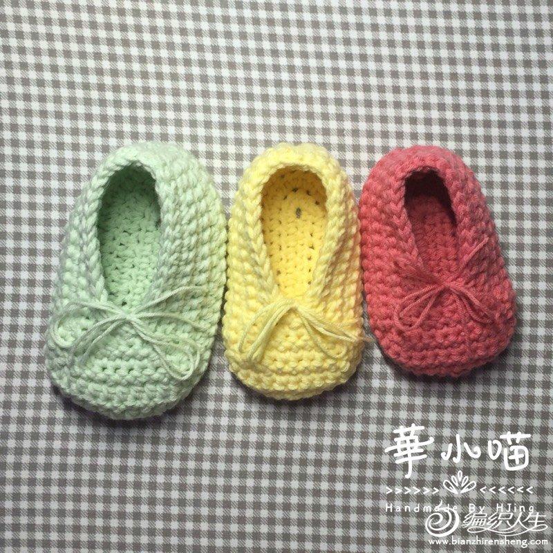 钩针婴儿鞋