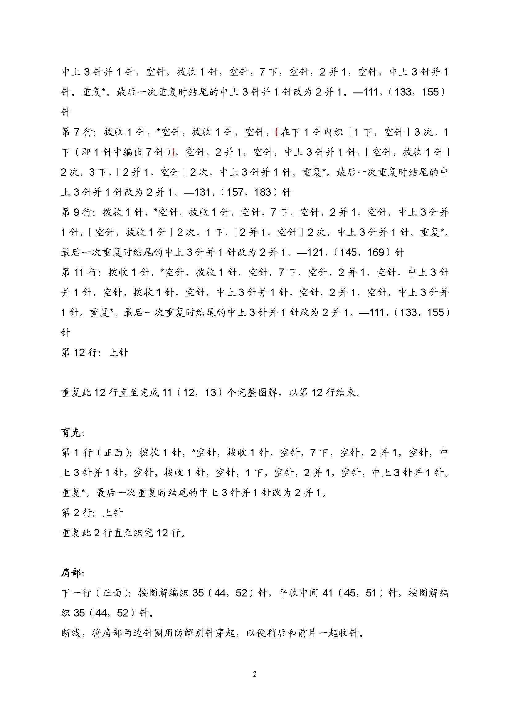 【引用译文】-叶链(蕾丝连帽套头衫) - 壹一 - 壹一编织博客