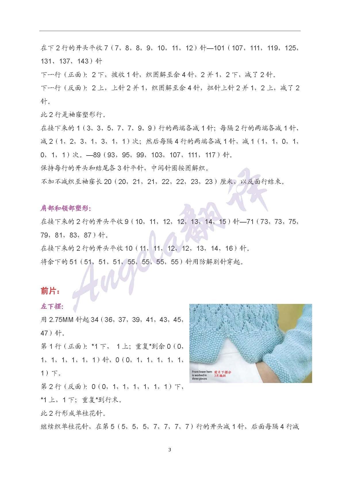 【引用译文】蓝叶(蕾丝套头衫) - 壹一 - 壹一编织博客