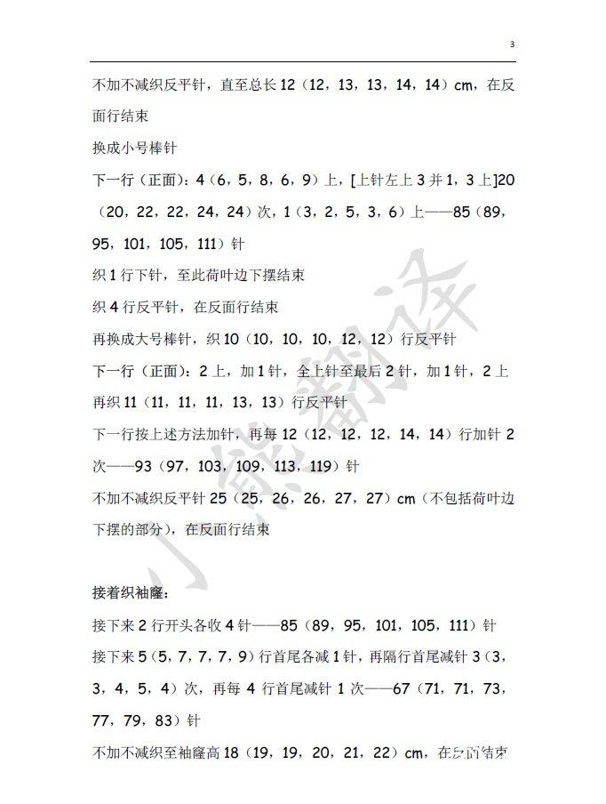 【引用译文】私语 KIM经典款荷叶边马海套头衫 - 壹一 - 壹一编织博客