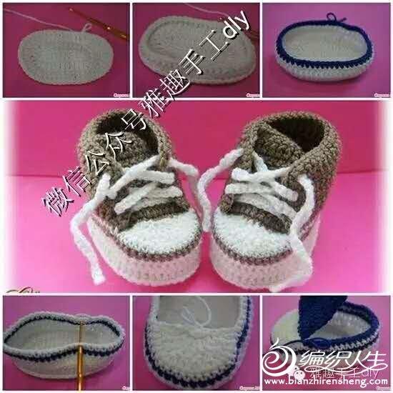 婴儿钩针运动鞋