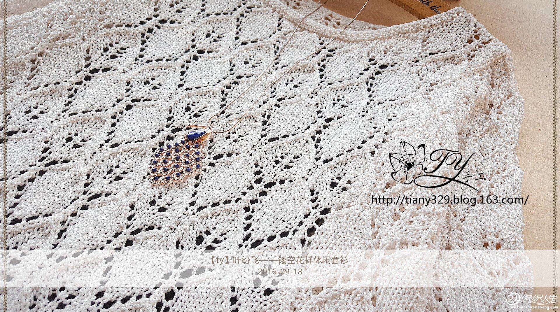 女士棒针镂空花样休闲套衫