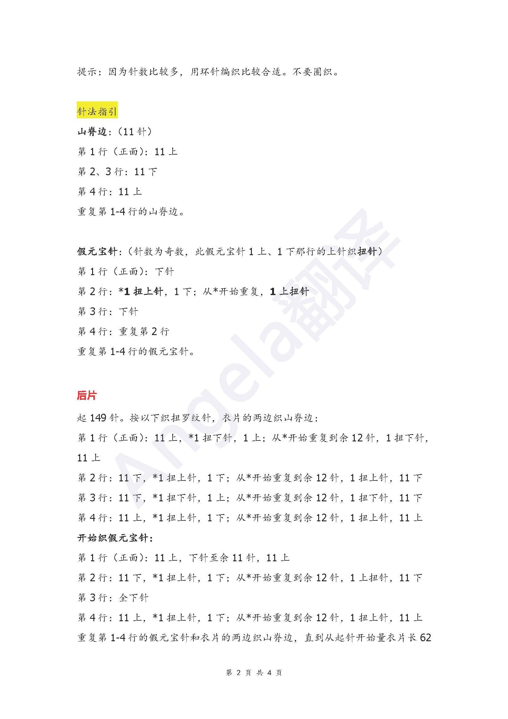 【引用译文】红(高领斗篷) - 壹一 - 壹一编织博客