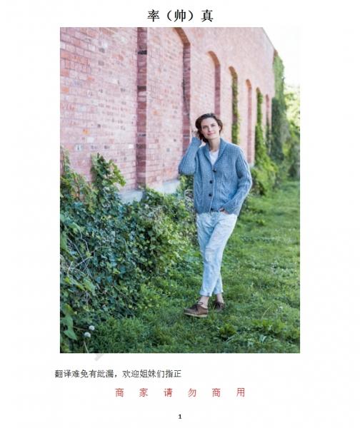 蓝胖子翻译———【率(帅)真】BT款帅气翻领开衫 - 蓝蓝蓝胖子 - 蓝胖子的博客