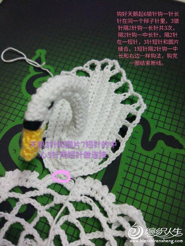 钩针立体天鹅杯垫编织图解教程