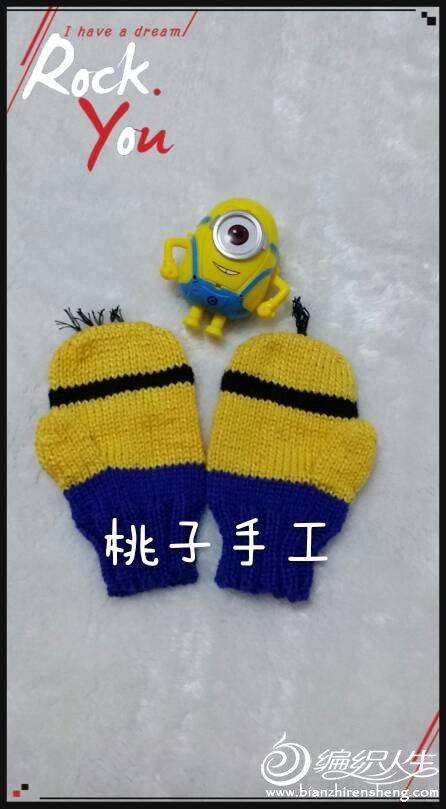 小黄人手套