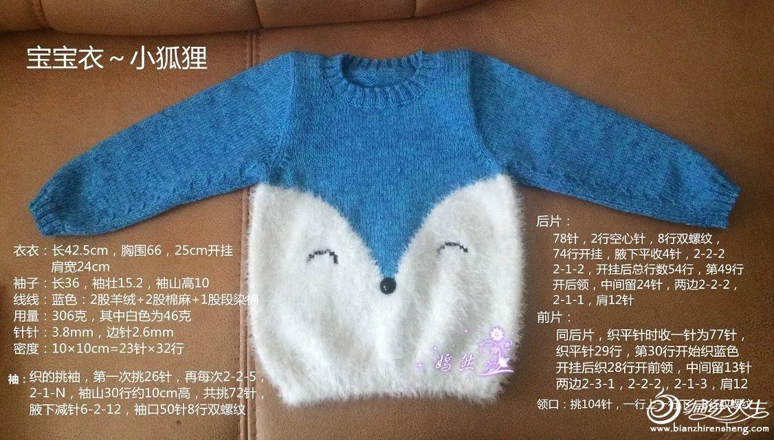 幼儿棒针毛衣