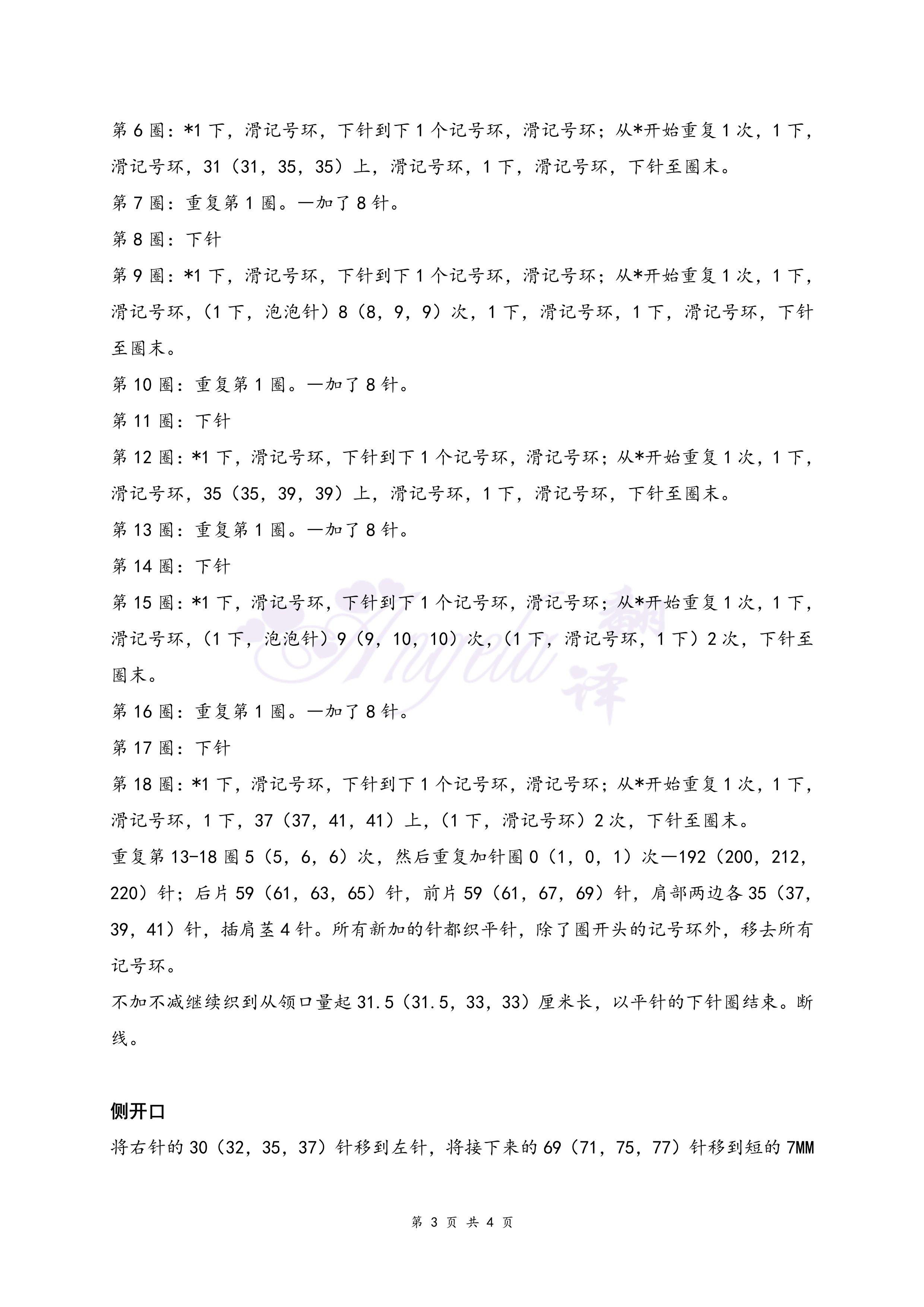 【引用译文】艾拉(斗篷) - 壹一 - 壹一编织博客