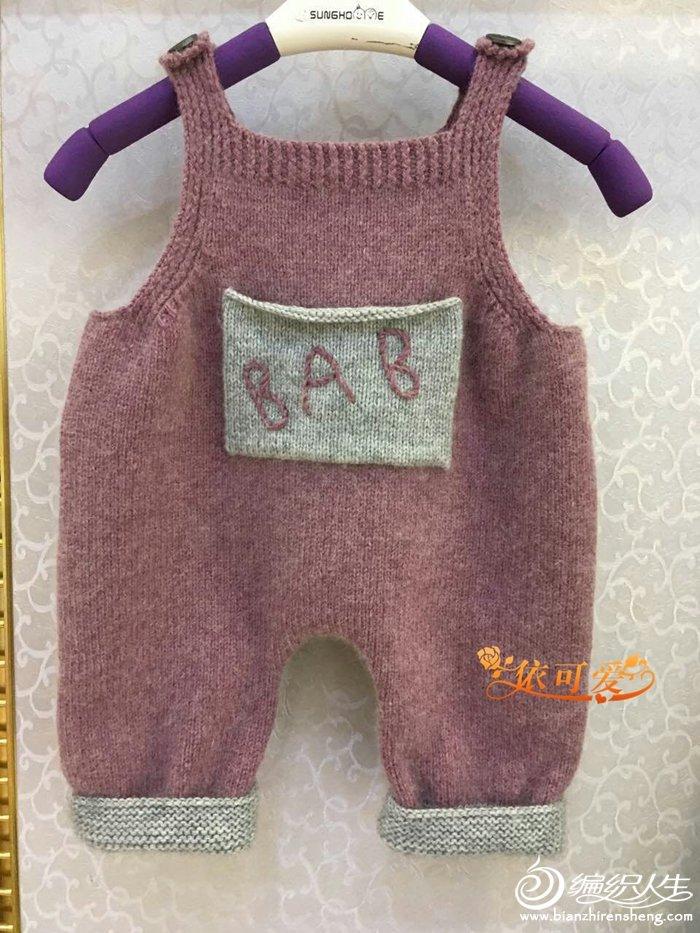 宝宝棒针背带裤