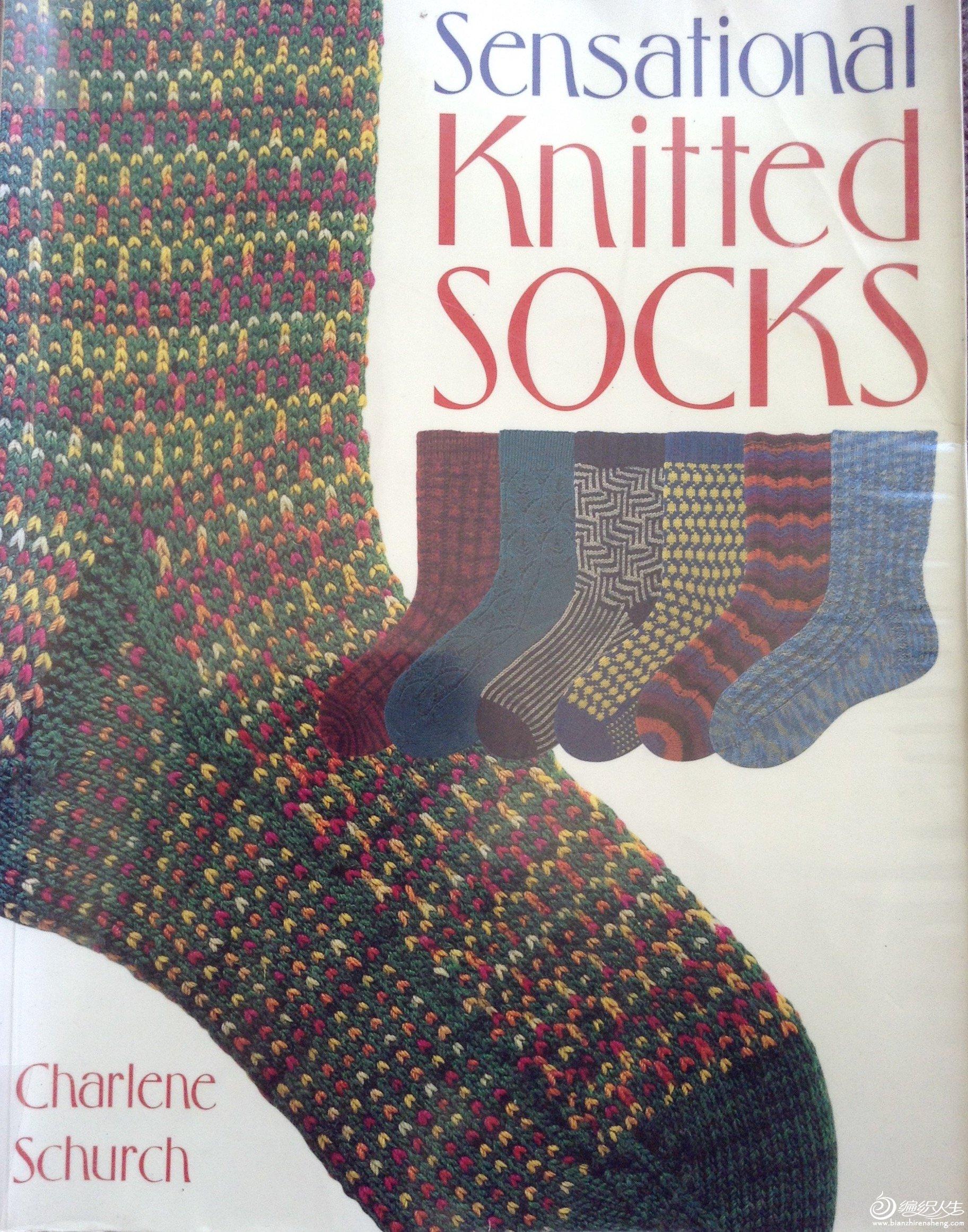 knitted socks棒针编织袜子