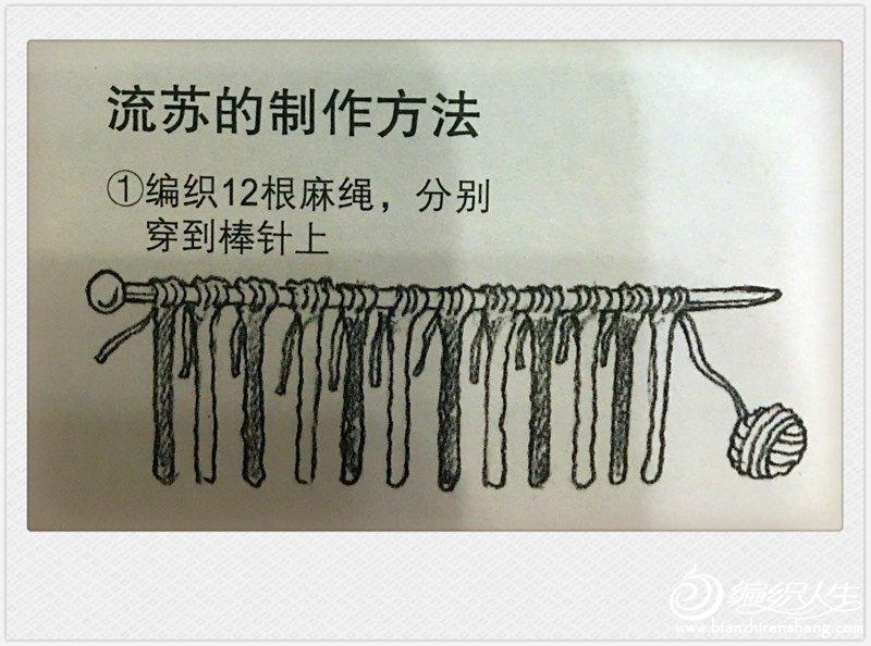 棒针织绳子流苏