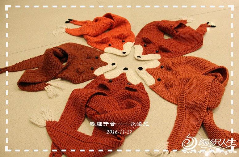 狐步舞围巾