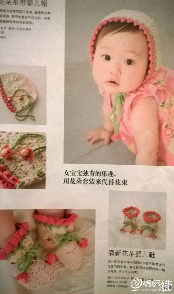 钩针宝宝鞋帽子套装
