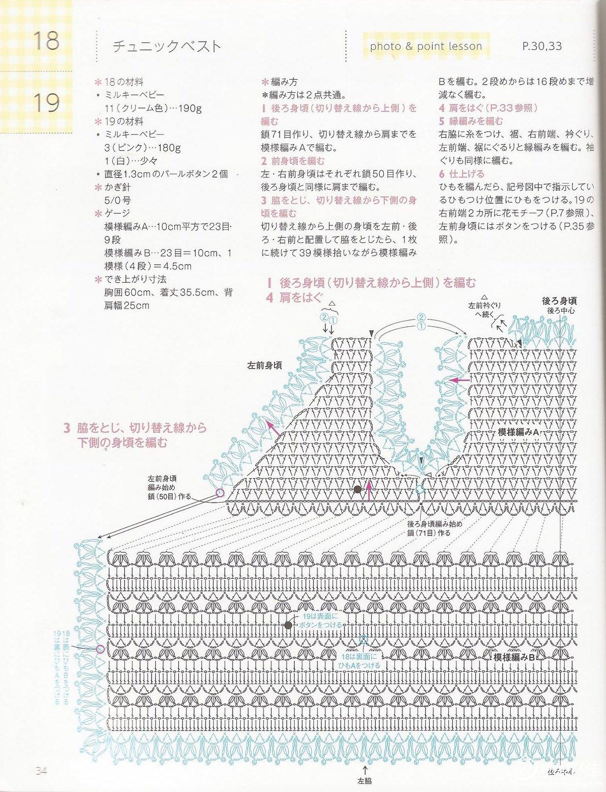日-Asahi original 1週間でかんたんベビーニット (31).JPG