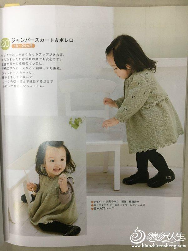棒针儿童裙图解