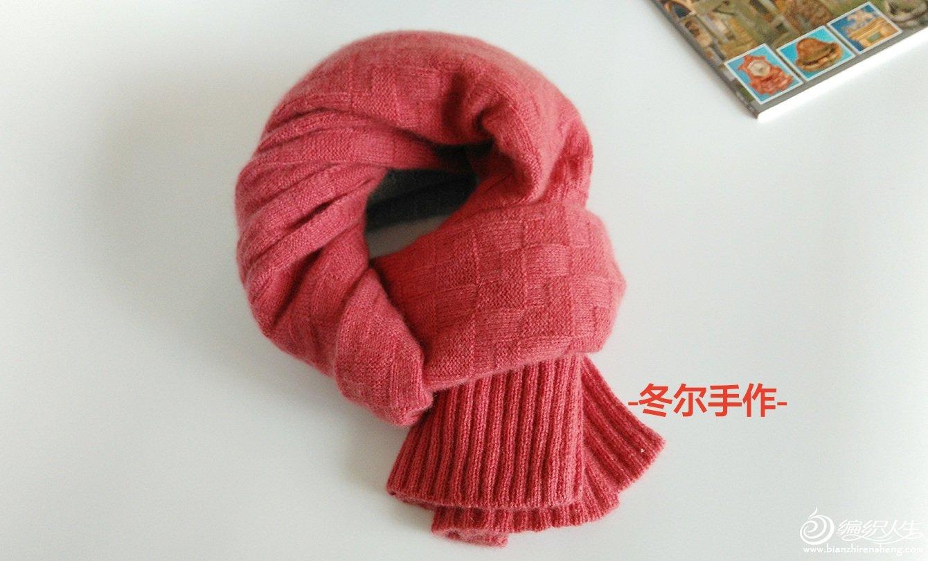 棒针男士羊绒围巾