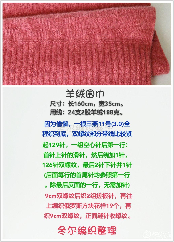 男士羊绒围巾织法