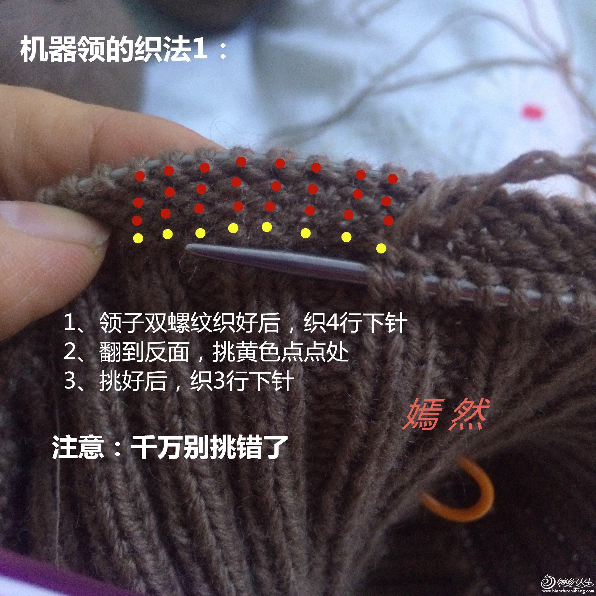机器领的织法
