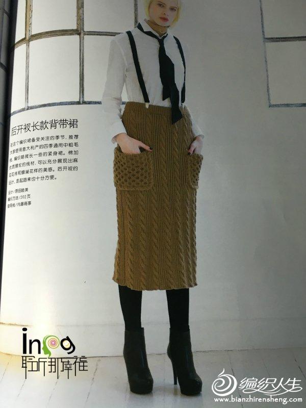 手工编织裙装图解