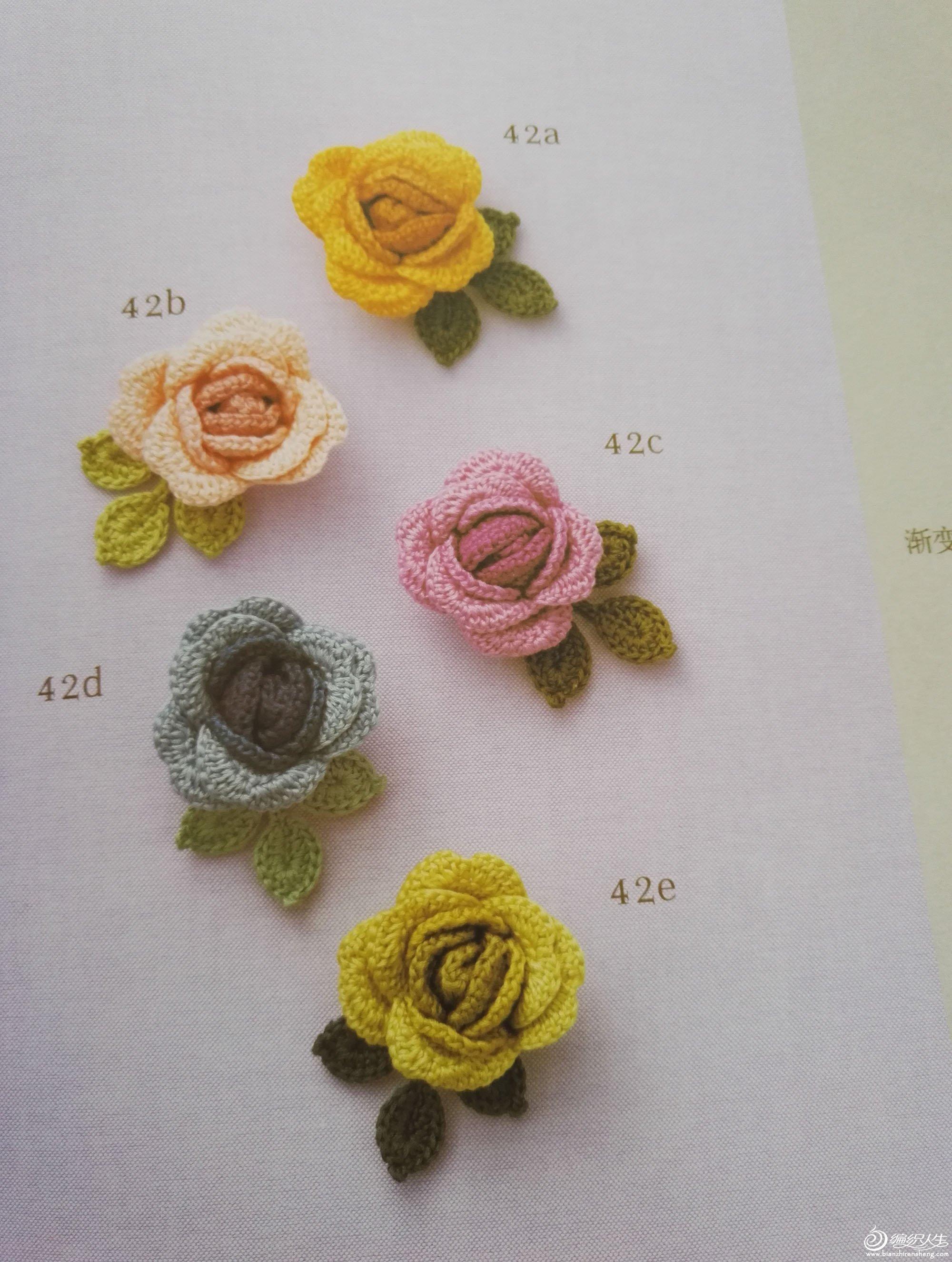 玫瑰花钩针图解