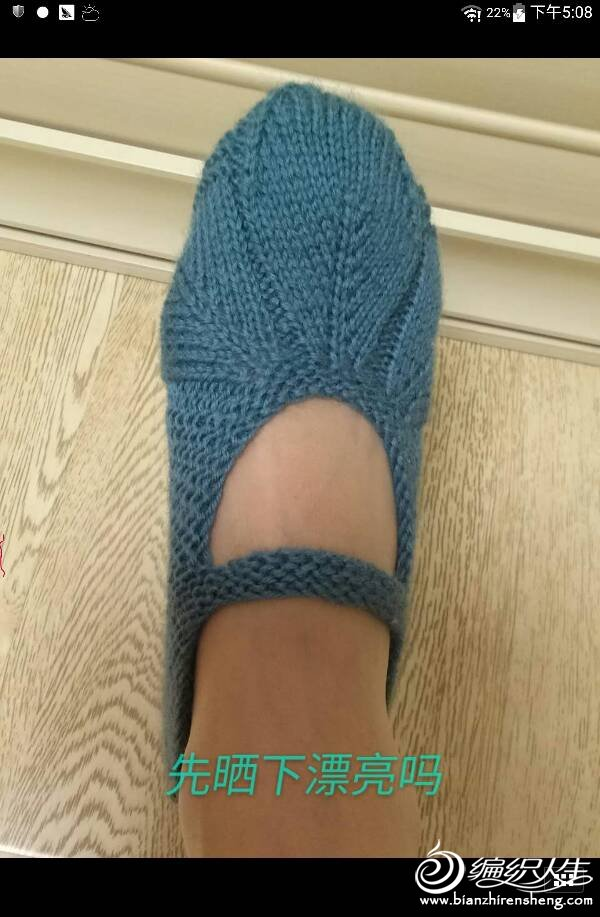 棒针地板袜