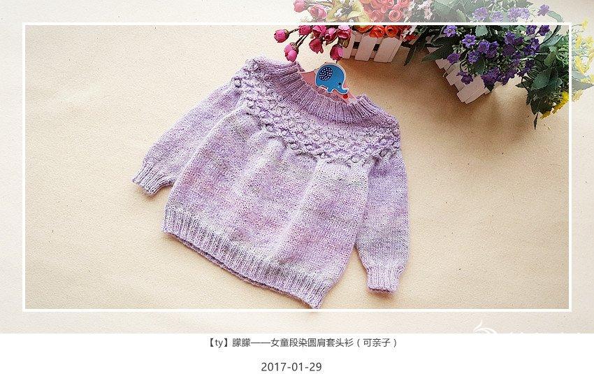 从上往下织儿童棒针毛衣