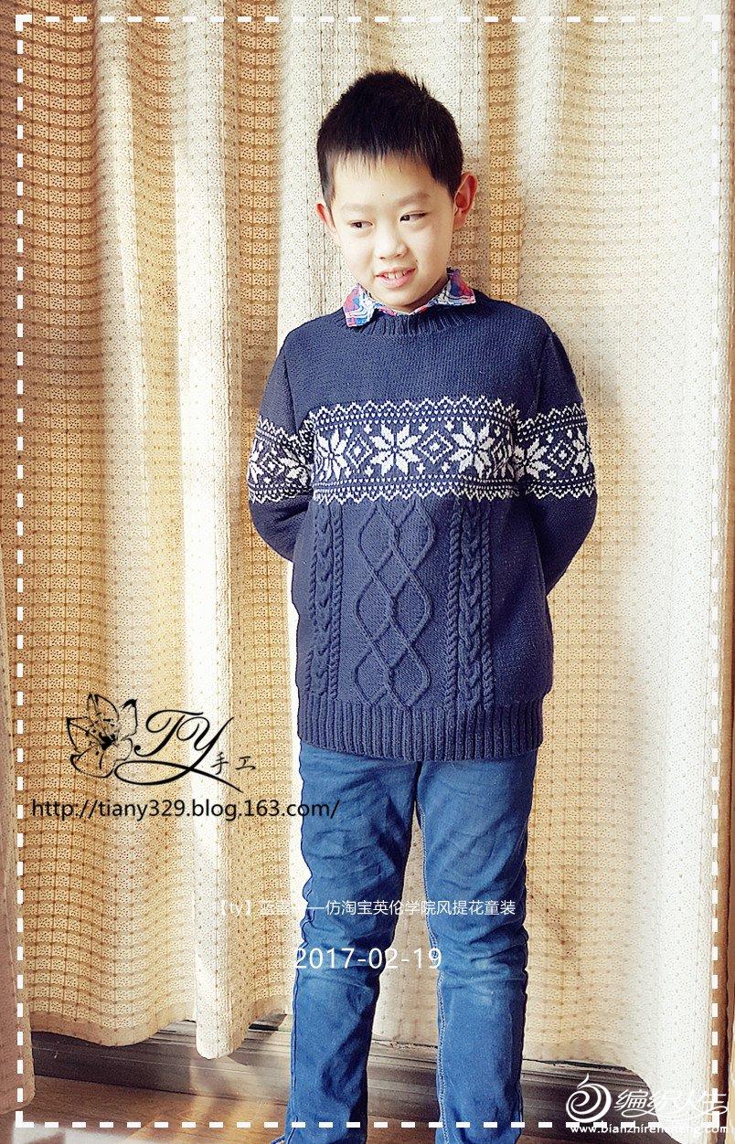 男孩提花毛衣