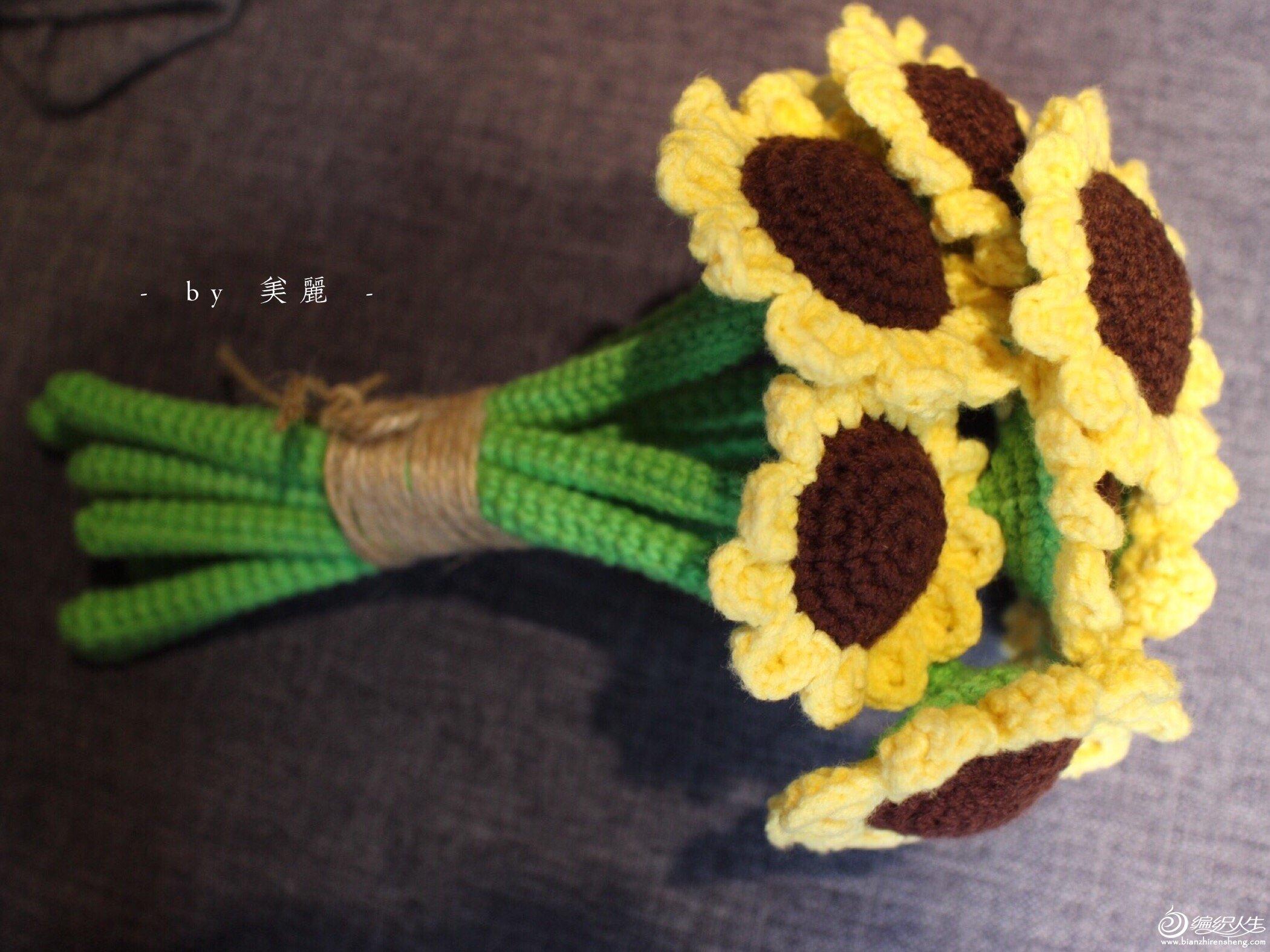 钩针向日葵