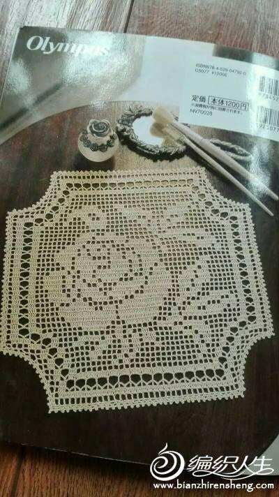钩针蕾丝桌布图解