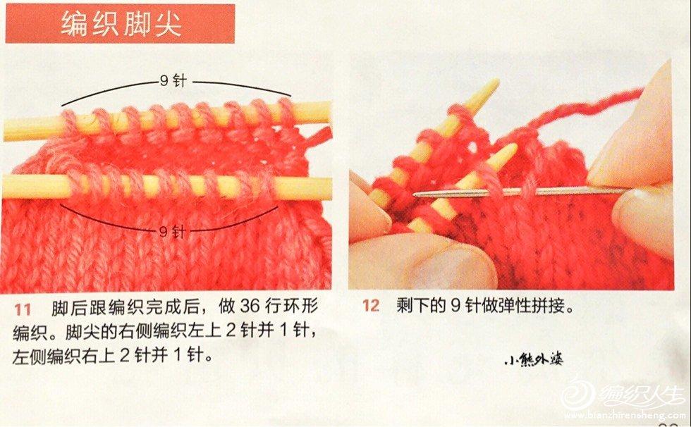 袜子脚尖编织方法