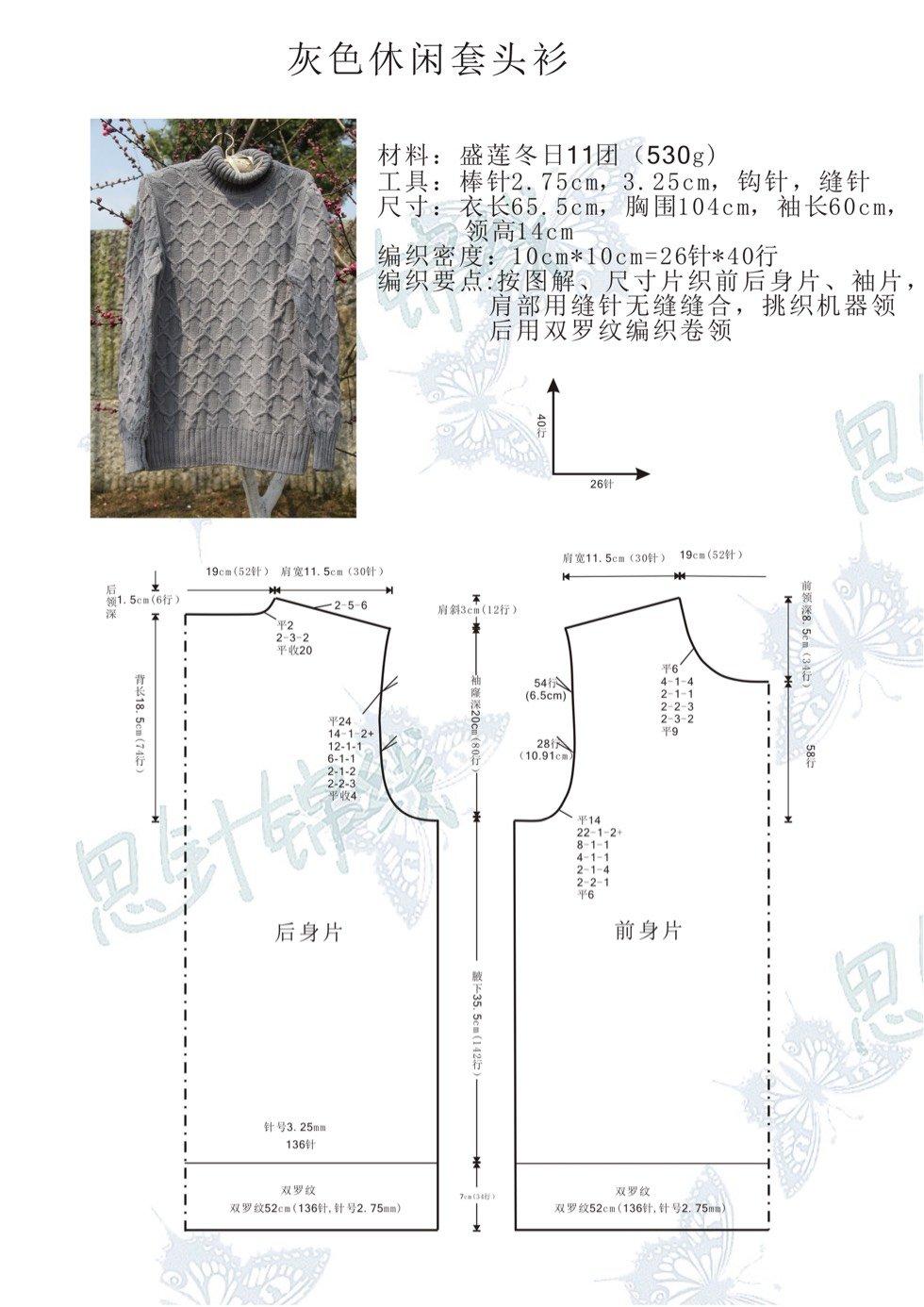 女士毛衣编织工艺图
