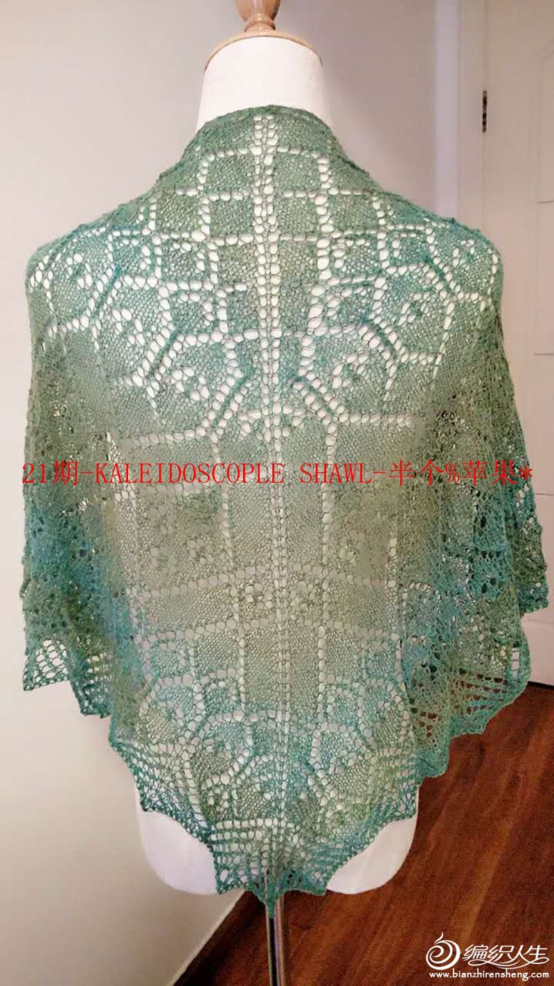 21期-KALEIDOSCOPLE SHAWL-半个%苹果.jpg