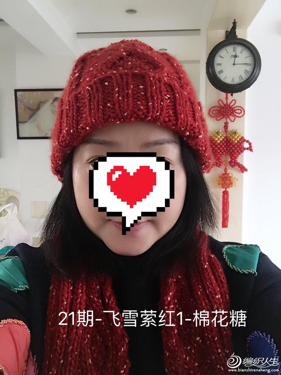 21期-飞雪萦红-棉花糖.jpg