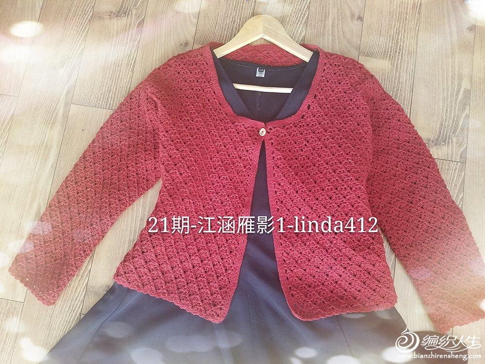 21期-江涵雁影1-linda412.jpg