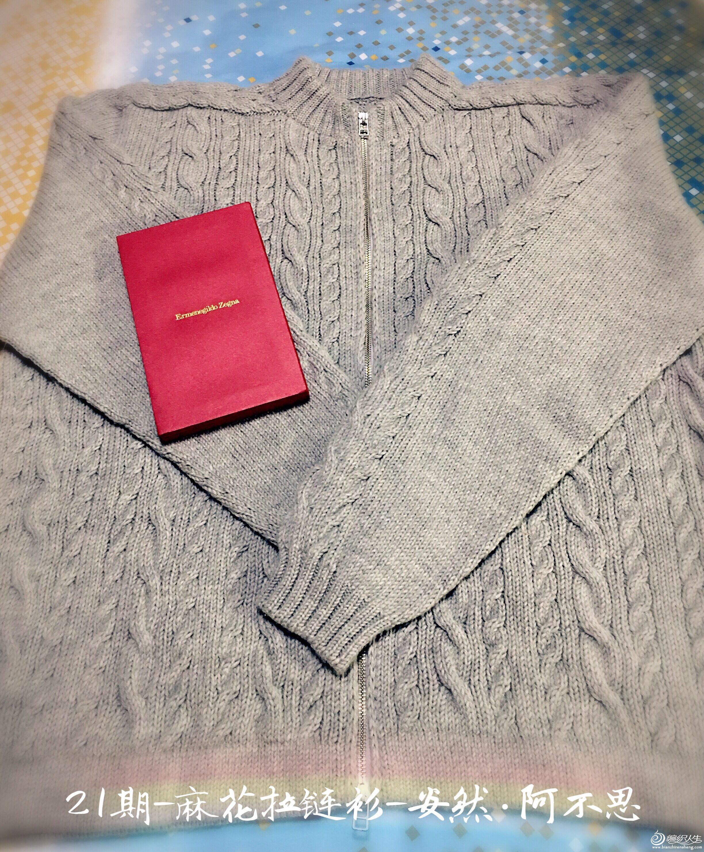 21期-麻花拉链衫-安然·阿不思.jpg