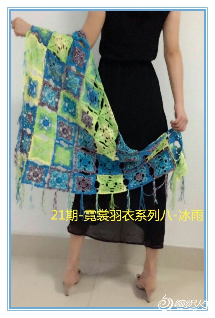 21期-霓裳羽衣系列八-冰雨.jpg