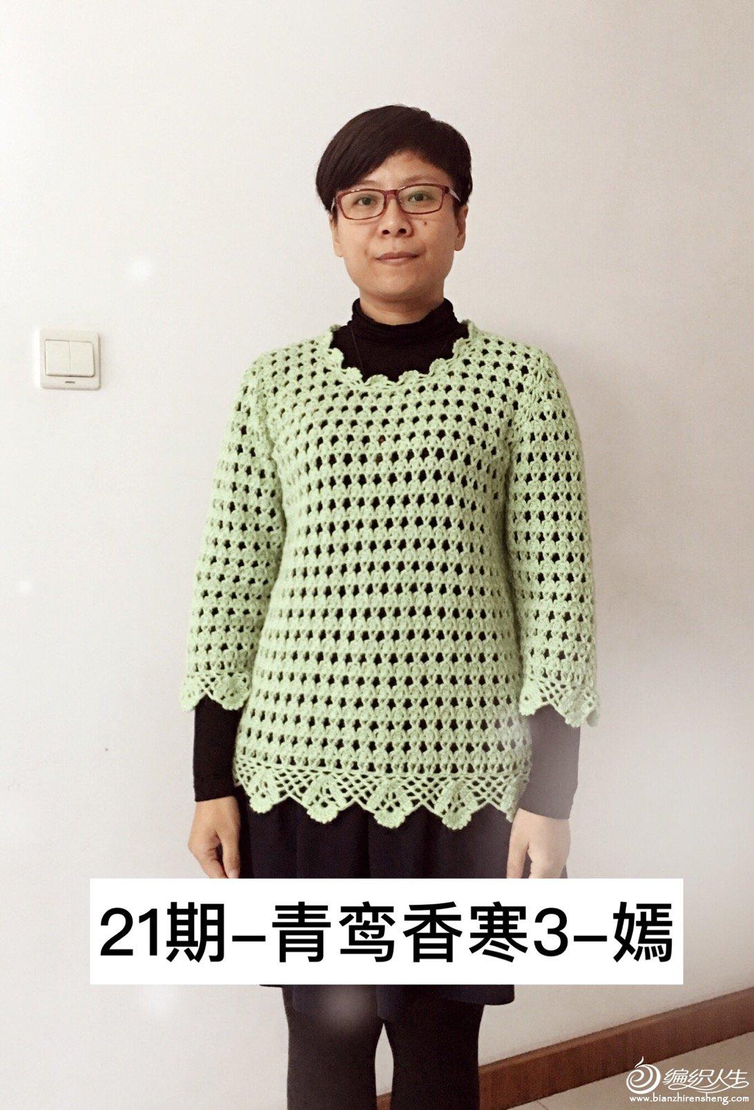 21期-青鸾香寒3-嫣.jpg