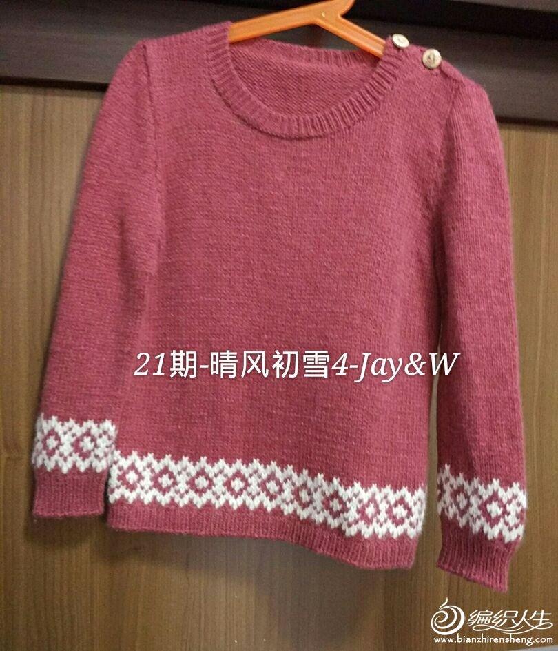 21期-晴风初雪4-Jay&W.jpg