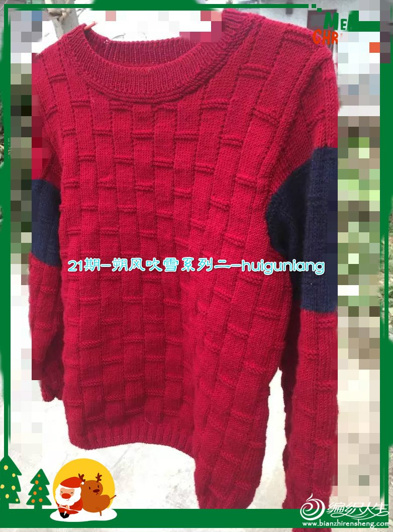 21期-朔风吹雪系列二-huiguniang.jpg