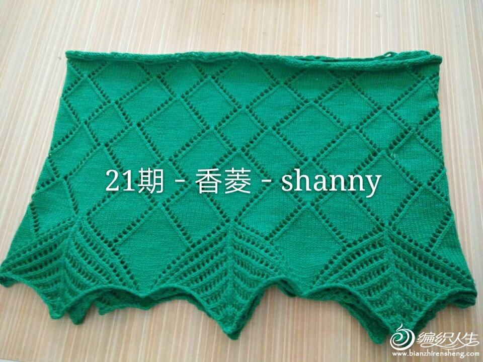 21期-香菱-shanny.jpg