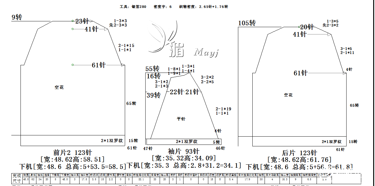 4月短袖款工艺图.png