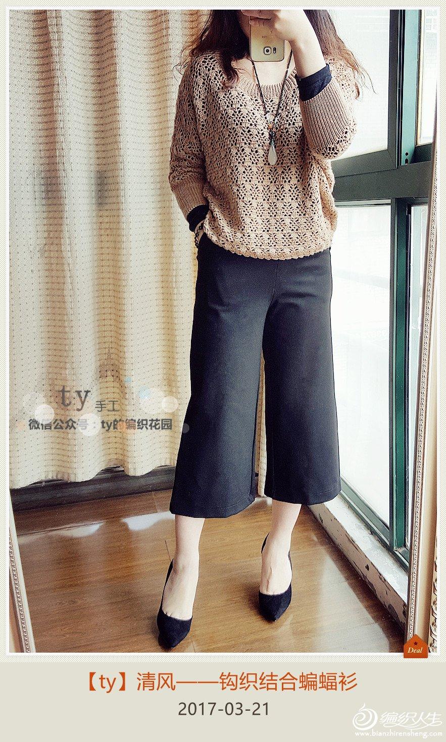 女士毛衣款式图_羊毛羊绒女士钩织结合春秋蝙蝠衫-编织教程-编织人生