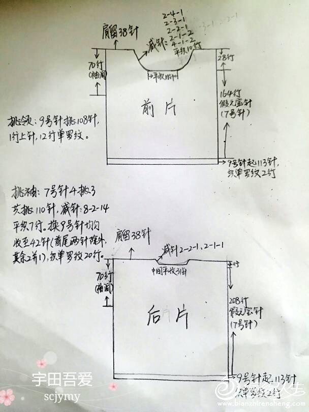 蜜语 - 宇田吾爱 - 静静绽放的幸福
