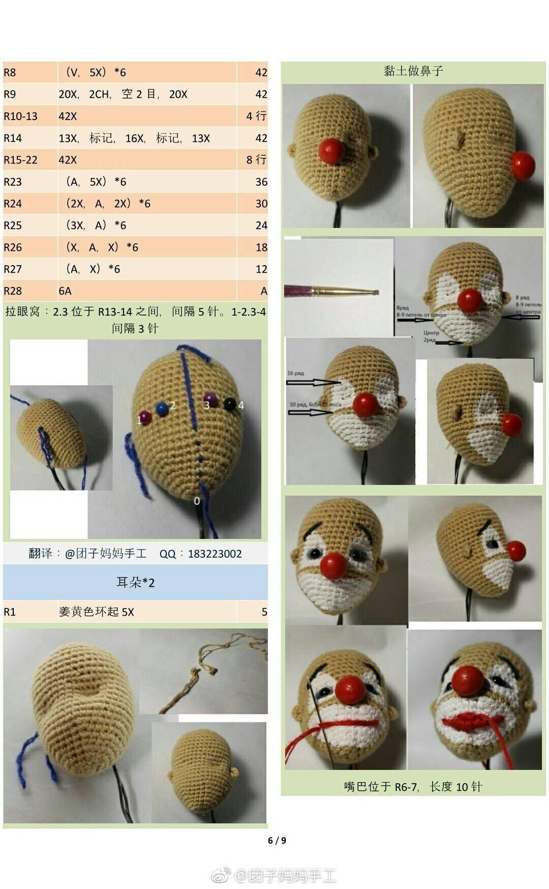 有趣的钩针小丑女娃娃玩偶图解-编织教程-编织人生